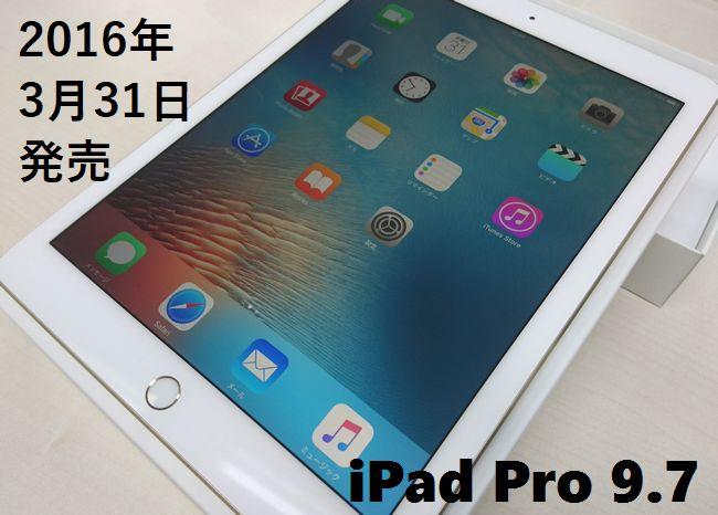 iPad Pro 9.7インチ ついに発売!開封フォトレビュー!