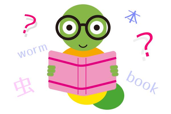 【成長に差が出る!】「目的をもって本を読むことの大切さ」