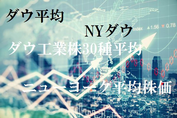 NYダウとは、米国を代表する優良企業30社からわかる経済指標のこと。