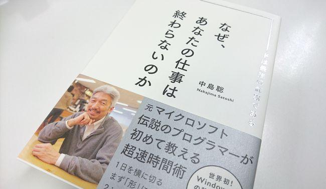 【応募は締め切りました】【プレゼント企画】 『なぜ、あなたの仕事は終わらないのか』 中島聡著