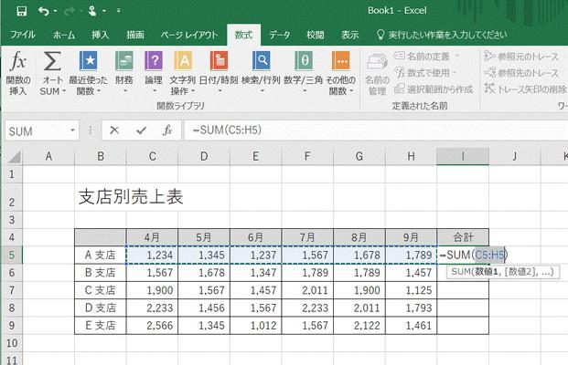 【Excel】数字の合計を出したい 関数「SUM」と「オートSUM」