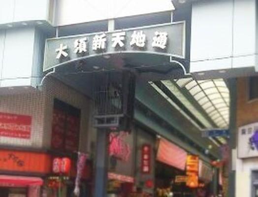 Osu mall大須商店街