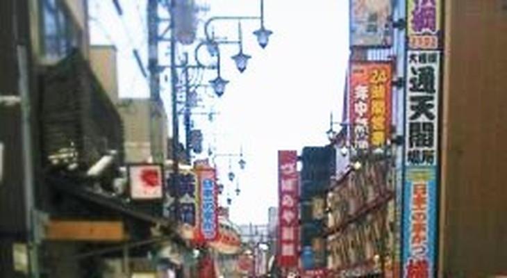 大阪新世界街並みOsaka new world cityscape
