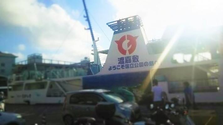 渡嘉敷島に行く船の外観 The appearance of the ship going to the Tokashiki Island