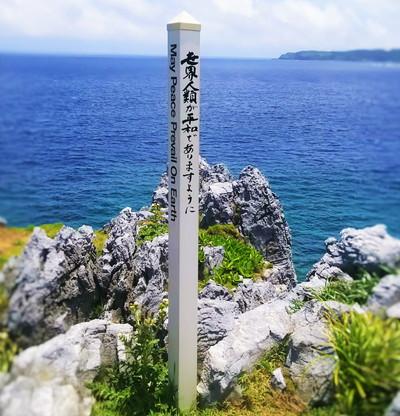 辺戸岬 Cape Hedo