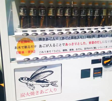 福岡珍しい自販機 あごだし ago Soup stock