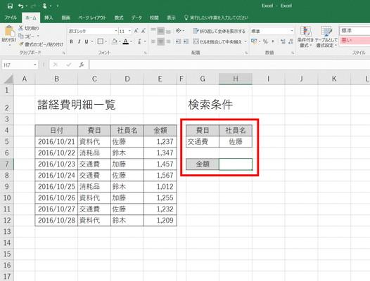 dsam佐藤さんの交通費を求めたい。このような表を作成
