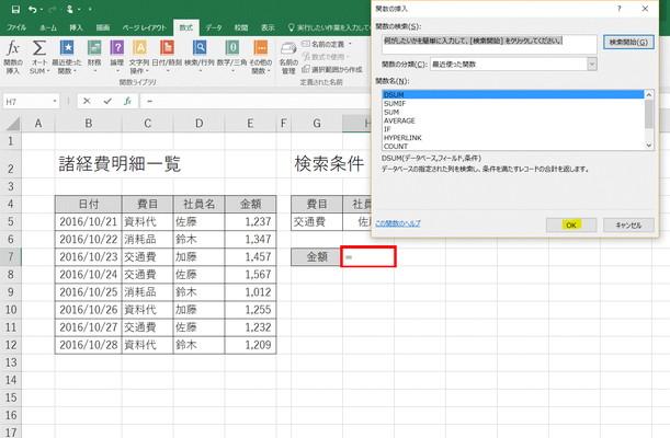 【Excel】データの中から条件に合ったセルの合計だけを出したい!~エクセル関数「DSUM」(ディーサム)~