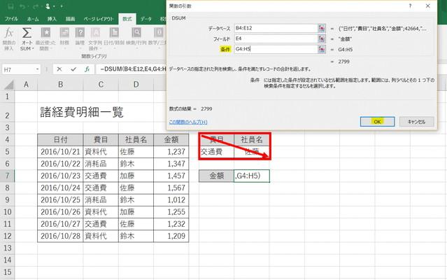 dsam条件に検索条件の表範囲をドラッグ→OK
