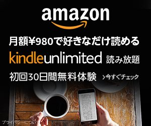 「kindle unlimitedとは」の画像検索結果