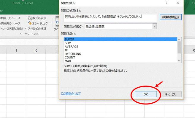 【Excel】条件に合った項目だけを合計したい!~関数「SUMIF」(サムイフ)~