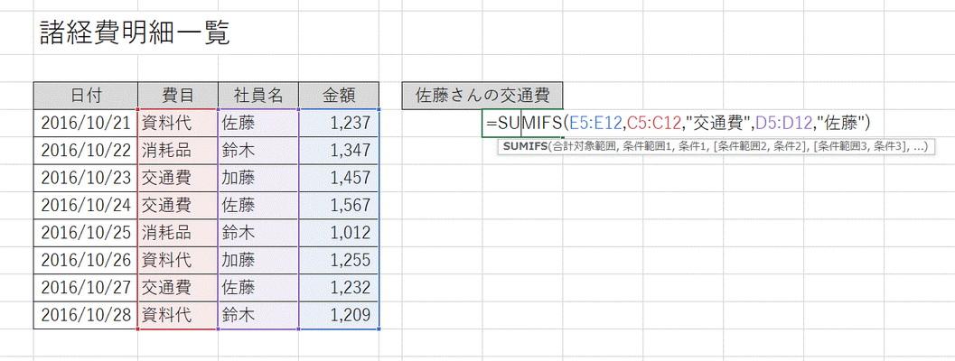 """=SUMIFS(E5:E12,C5:C12,""""交通費"""",D5:D12,""""佐藤"""")"""