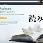 アマゾン「Kindle Unlimited」を3年5ヶ月やってみてわかったことと読み放題おすすめ本20選!