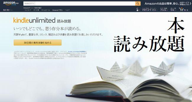 【体験レビュー】アマゾンの「Kindle Unlimited」を2ヶ月間やってみてわかったこと。