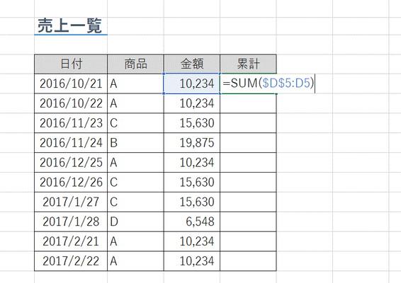【Excel】数値の累計を出したい!~エクセル関数「SUM」(サム)応用
