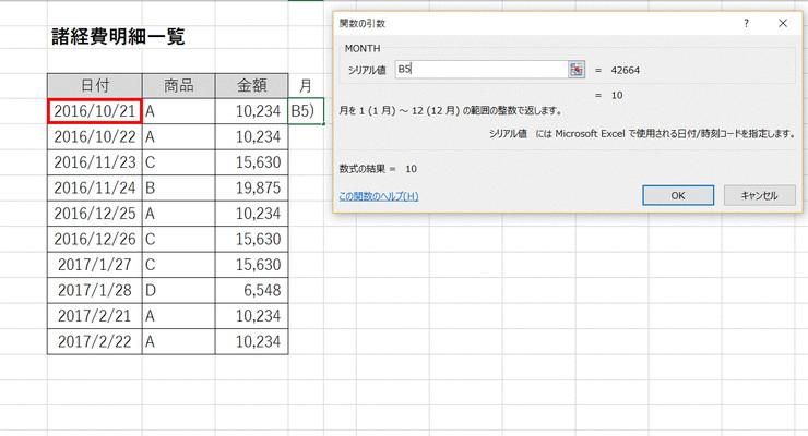 monthシリアル値に表の日付部分のセルを選択→OK