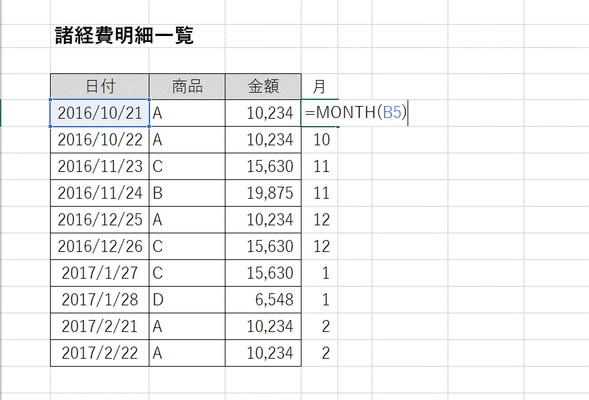 【Excel】表から月だけ抽出したい!~エクセル関数「MONTH」(マンス)~
