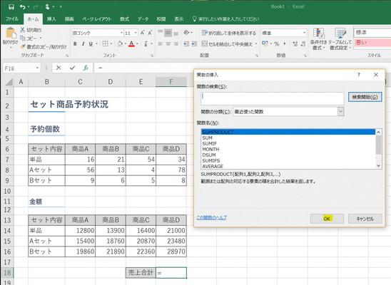 【Excel】商品の売上げなどを個数×金額した後に合計を出したい!~エクセル関数「SUMPRODUCT」(サムプロダクト)