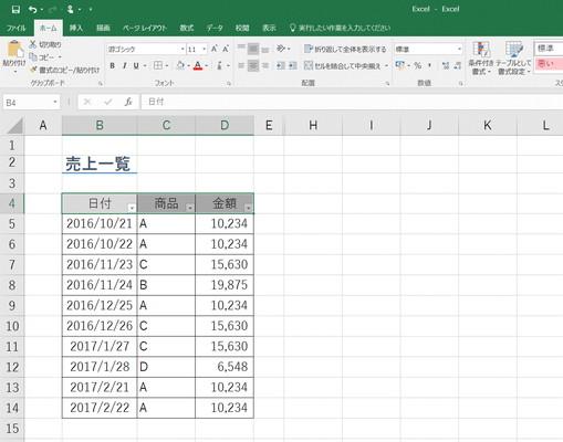 【Excel】必要な項目だけを表示させたい!~エクセル「オートフィルター」~