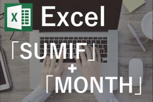【Excel】得点に対する偏差値を求めたい!エクセル関数「STDEVP」+「AVERAGE」
