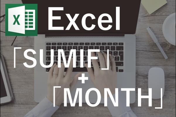 【Excel】月ごとの合計を求めたい! エクセル関数「SUMIF」+「MONTH」