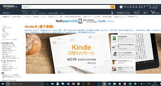 アマゾン「Kindle」を使う6つのメリット