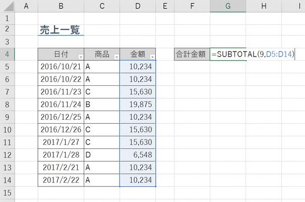【Excel】オートフィルターで表示させた項目だけ合計、平均などを出したい!~エクセル関数「SUBTOTAL」(サブトータル)