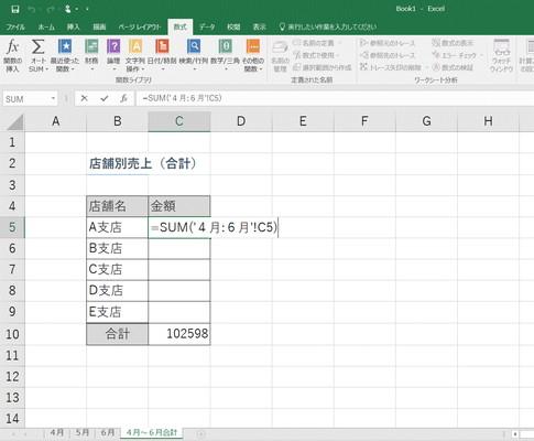 【Excel】複数タブ(シート)を合計したい!~エクセル関数「SUM」応用