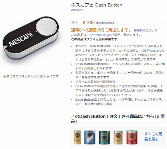 amazondash5