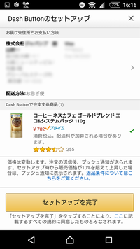 amazondash7