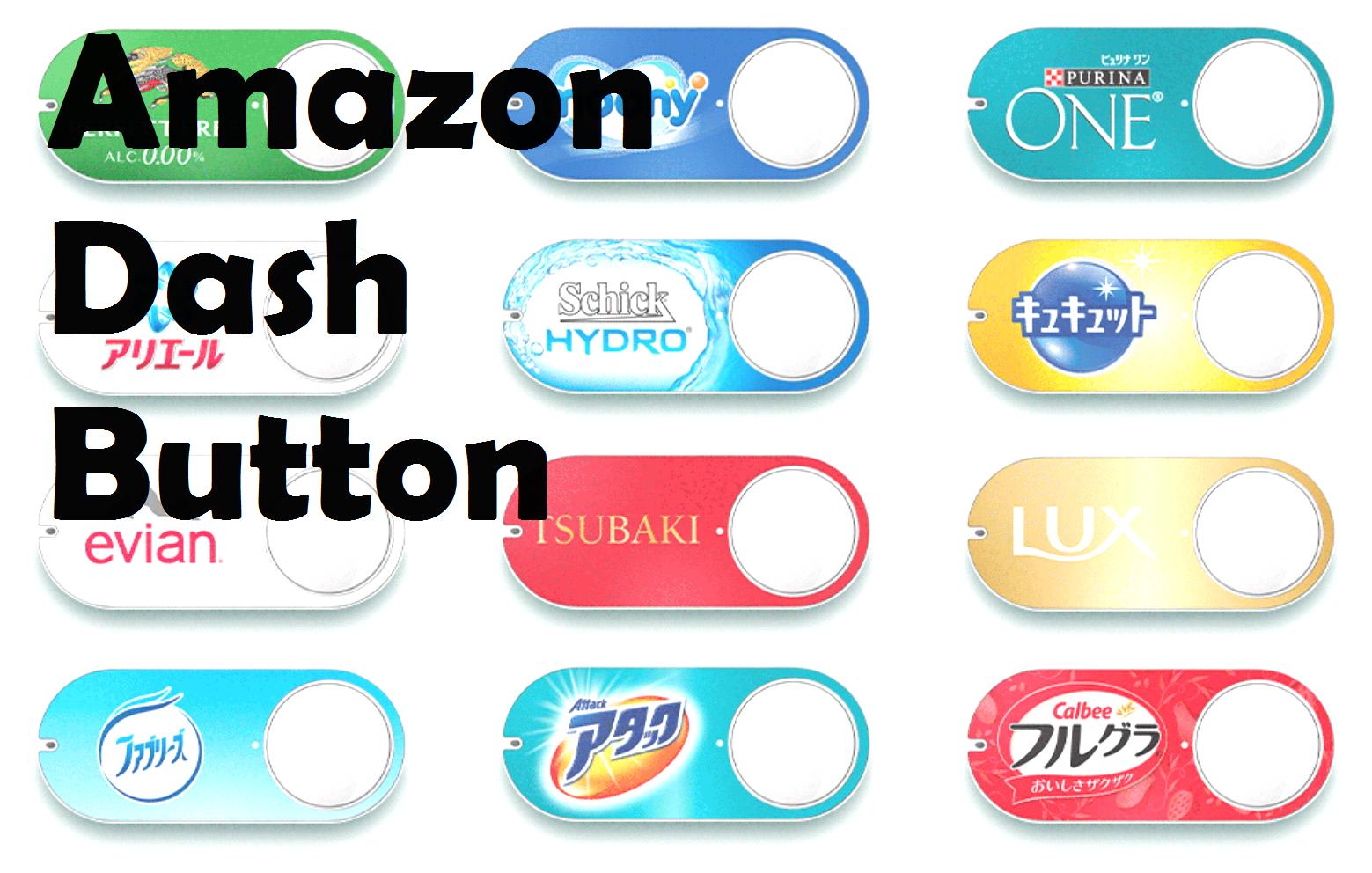 【体験レビュー】アマゾン新宅配サービス「Amazon Dash Button」は便利?使い方・設定方法