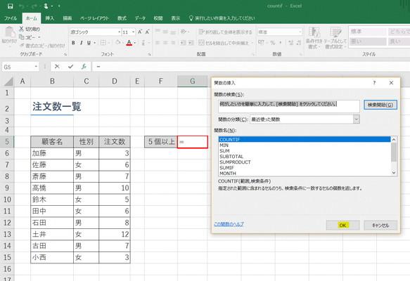 【Excel】注文数が「〇個以上」「〇個以下」等の顧客数を知りたい!エクセル関数「COUNTIF」(カウントイフ)応用