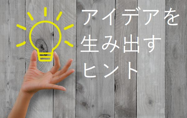 新しいアイデアが次々に浮かぶようになる簡単なテクニック!