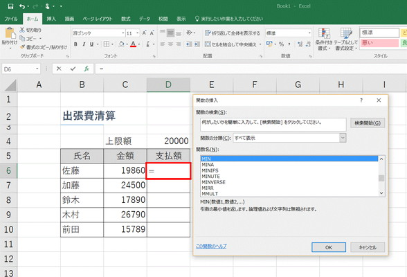 【Excel】上限額で金額を切り捨てたい!~エクセル関数「MIN」(ミン)