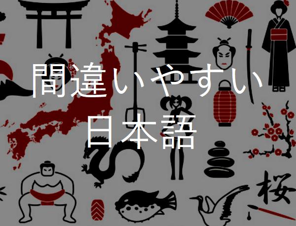 【間違いやすい言葉】 実は間違えて覚えていた日本語!