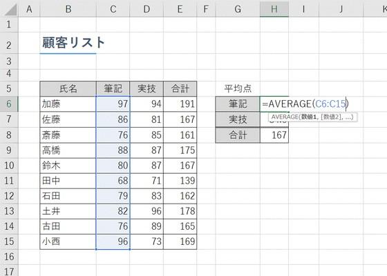 【Excel】成績表などの平均を求めたい!エクセル関数「AVERAGE」(アベレージ)