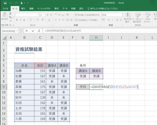【Excel】条件に合うデータの平均を求めたい!~エクセル関数「DAVERAGE」(ディーアベレージ)