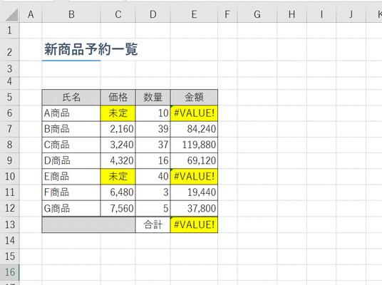 【Excel】エラー表示を消したい!~エクセル関数「IFERROR」(イフエラー)
