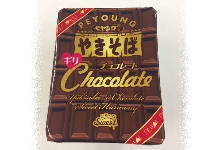 【何が起こった?】ペヤング『チョコレートやきそばギリ』を食べてみた!