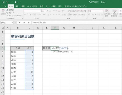 【Excel】顧客来店数や売上などの「最大値」を求めたい!~エクセル関数「MAX」(マックス)