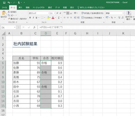 【Excel】上位〇%を合格にしたい!~エクセル関数「PERCENTRANK」(パーセントランク)+「IF」(イフ)