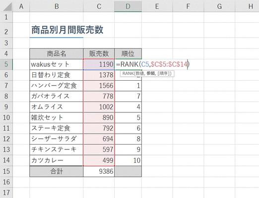 【Excel】得点や販売数に順位を付けたい!~エクセル関数「RANK」(ランク)