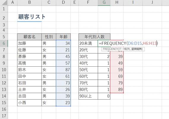 【Excel】年代別の顧客の人数が知りたい!~エクセル関数「FREQUENCY」(フリークエンシー)