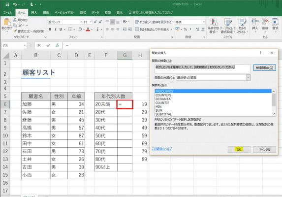 【Excel】年代別の顧客の人数が知りたい!~エクセル関数 ...