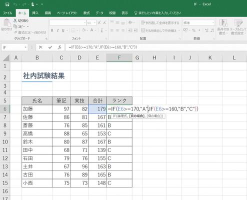 【Excel】得点に応じてABCの3段階にランク分けしたい!~エクセル関数「IF」(イフ)重ねワザ