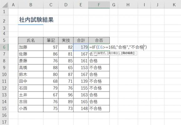 【Excel】得点に応じて合否を判定したい!~エクセル関数「IF」(イフ)