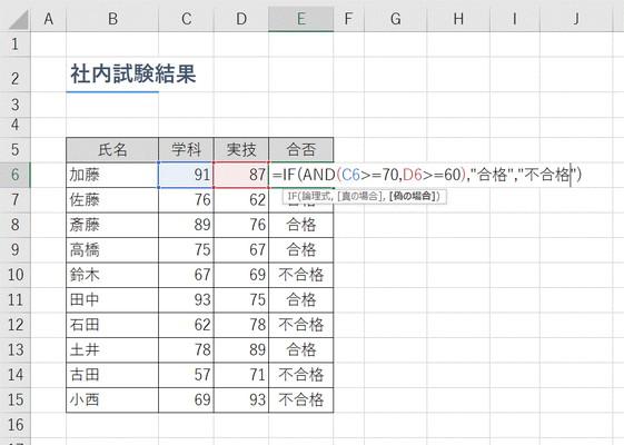 """【Excel】複数条件「〇以上""""かつ""""〇以上」の場合△と表示させたい!~エクセル関数「IF」(イフ)+「AND」(エンド)"""