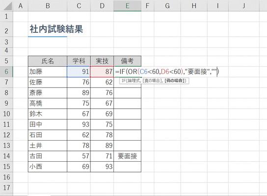 "【Excel】複数条件「〇より下""又は""〇より下の場合」△と表示させたい!~エクセル関数「IF」(イフ)+「OR」(オア)"
