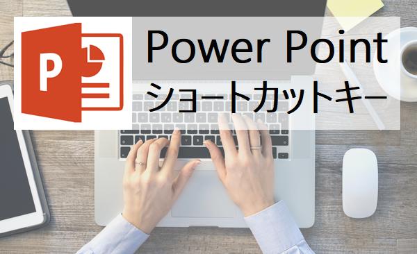 PowerPointを使うなら知っておきたい!パワポショートカットキー基本