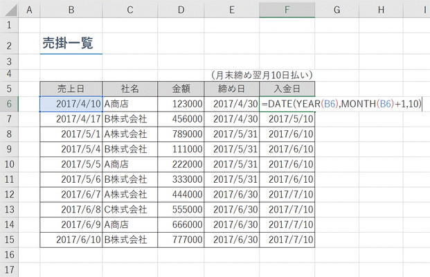 【Excel】「月末締め翌月10日払い」の入金日を出したい!~エクセル関数「DATE」(デイト)+「YEAR」+「MONTH」